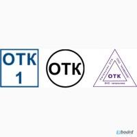 Печать, штамп ОТК, Днепропетровск