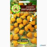 Семена земляники «Золотой десерт» - 0, 05 грамм