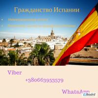 Гражданство Испании, иммиграция
