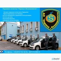 Охрана дома Высокий, охранная сигнализация