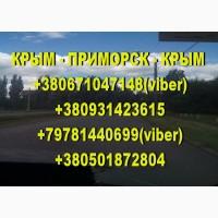 Пассажирские перевозки Крым - Приморск - Крым