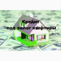 Кредит под залог квартиры, дома, участка, авто за 1 час
