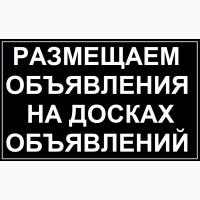 Ручное размещение объявлений в Одессе. НЕДОРОГО