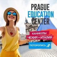 Летние каникулы в Чехии