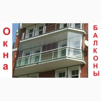 Балкон c выносом под ключ + Остекление балкона + Внутрення обшивка