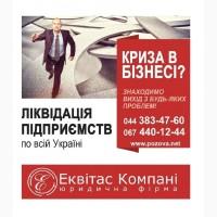 Экспресс-ликвидация предприятия. Закрытие ООО за 1 день Днепр