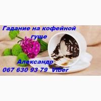 Гадание на кофейной гуще Киев. Точные предсказания