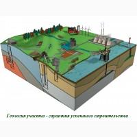 Инженерно-геологические изыскания. ГЕОЛОГИЯ участка под ключ