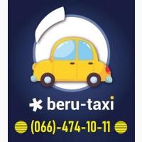 Приглашаем водителей в службу БЕРУ ТАКСИ |||| от 12 тыс грн