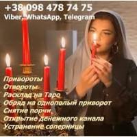 Гадалка в Одессе. Снятие порчи Одесса