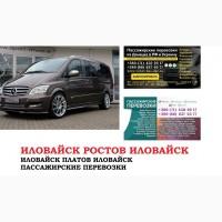 Автобус Иловайск Ростов/Платов. Заказать билет Иловайск Ростов/Платов и обратно
