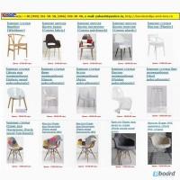 Кресла и стулья Для дома офиса, кафе бара, дизайнерская мебель купить Киеве