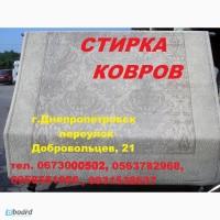 Чистка ковровых изделий в Днепропетровске