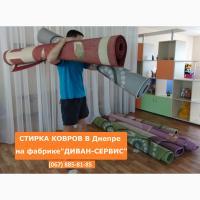 Стирка ковров в Днепре на Фабрике Диван-сервис