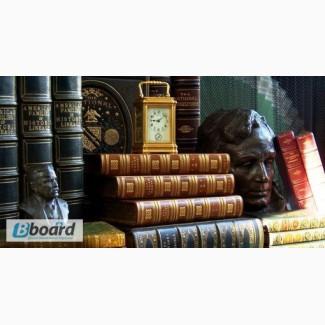 Куплю книги Киев Куплю дорого книги куплю старинные книги Киев Украина продать книги