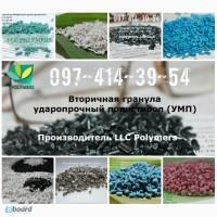 Вторичная гранула ПП (полипропилен) от производителя