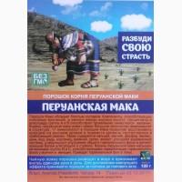 Купить Перуанская мака - средство для потенции оптом от 50 шт