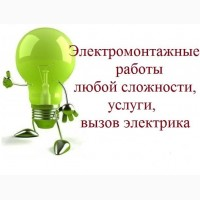 Вызов электрика в Днепре. Услуги электрика