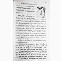 Профессиональный гипноз. Автор: С.В. Гордеев