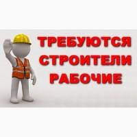 Срочно требуются строители и рабочие. зп oт 10000 грн