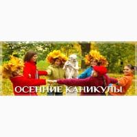 ФРЕШ КЭМП детский лагерь под Киевом, Пуща - Водица, на осенние каникулы