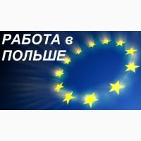 ТРУДОУСТРОЙСТВО в ПОЛЬШЕ. Вакансия Слесарь 3000-5000 зл. Работа для Украинцев 2019 Польша