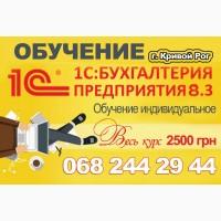 1С бухгалтерия. Компьютерные курсы. Цена 2500 грн