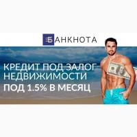 Кредит наличными под залог недвижимости в Харькове