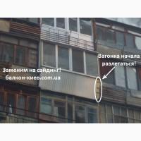 Ремонт зовнішній обшивки балкона