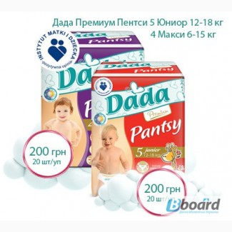 Памперсы Dada Premium Pantsy Юниор 5 Макси 4 20шт/уп оптом