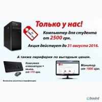Компьютеры для студентов от 2500 грн