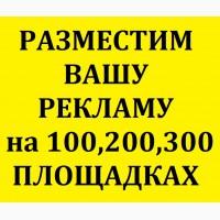 Разместим Вашу рекламу на 100, 200, 300 площадках в интернете