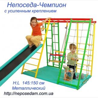 Непоседа- ЧЕМПИОН детский спортивный комплекс для дома
