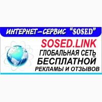 Бесплатная реклама в интернет