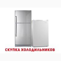 Вывоз старых и нерабочих холодильников по Киеву и области