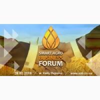 Аграрний форум, 28 лютого 2018. Smart Agro Business Forum