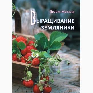 КнигаВыращивание земляники(клубники)