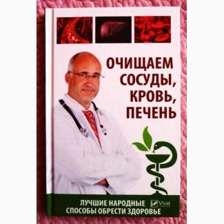 Очищаем сосуды, кровь, печень. Лучшие народные способы обрести здоровье. Татьяна Климова