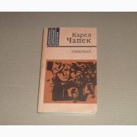 Гордубал. Карел Чапек. 1986