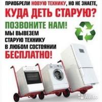 Утилизация (скупка) крупной бытовой техники Николаев