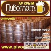 Живое Пиво, Квас, Лимонад, Сидр в кегах! ОПТ, Крым, Симферополь.