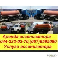 Аренда ассенизатора по Киеву 233-03-70