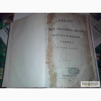 Продам Библию 1882 года