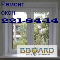 Замена фурнитуры окна Киев, замена фурнитуры двери Киев, установка фурнитуры Киев