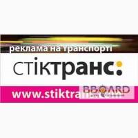 РА СТИКТРАНС – размещение рекламы на маршрутках Хмельницкого