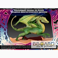 Обучающий тренинг по zbrush - Создание фантастического дракона
