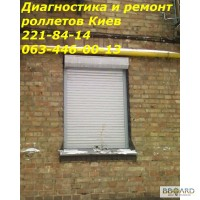 Ремонт ролет Киев, недорого ремонт роллет Киев, стоимость ремонта роллетов Киев