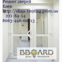 Ремонт металлопластиковых окон и дверей Киев, ремонт пластиковых дверей Киев, ремонт