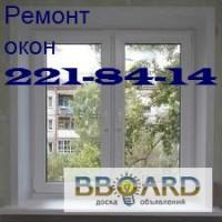 Недорогая замена фурнитуры окна Киев, замена фурнитуры Киев, установка фурнитуры Киев