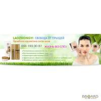 Комплект косметики анти-акне Laozhongyi. Tibemed. Вся Украина